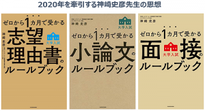 Kanzaki_20200101074601