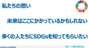 Sdgs_20200218101501