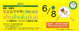 Shisyokukai
